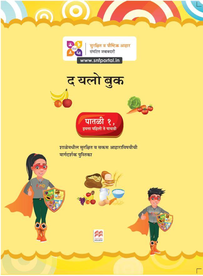 Yellow Book Level 1 (4-7 years) in Marathi Language