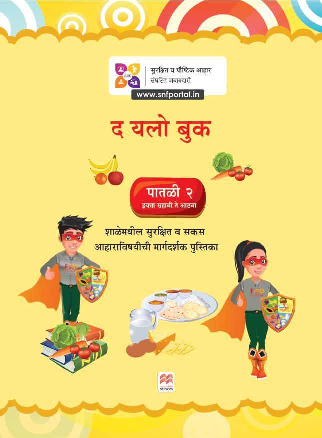 Yellow Book Level 2 (8-12 years) in Marathi Language
