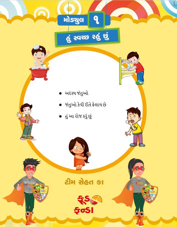Yellow Book Level 1 (4-7 years) in Gujarati Language